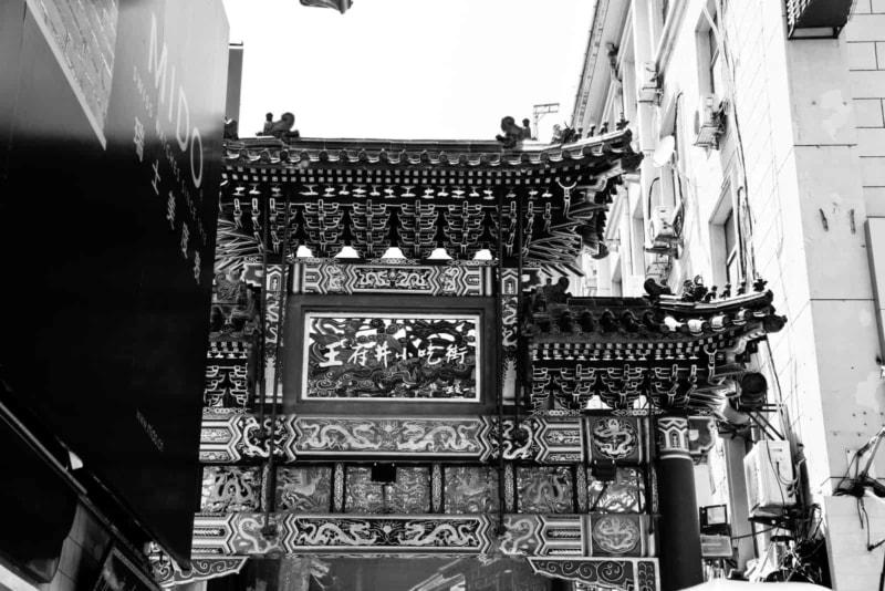 The entrance to Wangfujing
